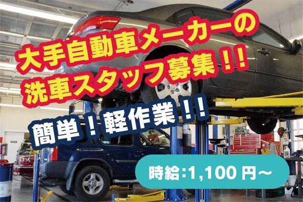 某有名車メーカーの洗車スタッフ